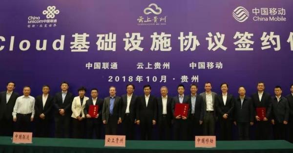 中国联通携手云上贵州助力iCloud中国内地业务