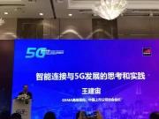 王建宙解析运营商对5G态度之变迁 指点运营商怎样做5G