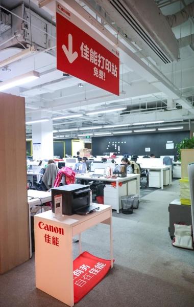 佳能再度携手优客工场升级轻松办公新体验,助力中小型初创企业发展