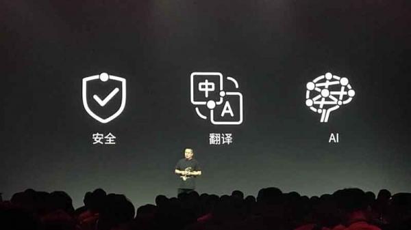360手机N7 Pro主打三大特性:安全、翻译、AI