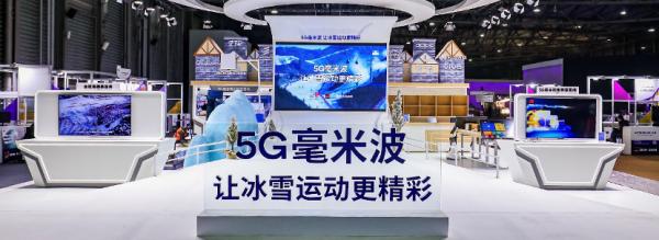 5G毫米波展�^�W耀MWC上海,一展生�B新�D景