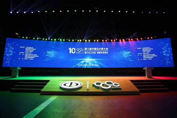 """第十届中国云计算大会开幕,""""云界十年""""评选结果正式公布"""