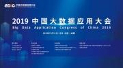 2019中国大数据应用大会在成都开幕:聚焦大数据应用,推动数字经济高质量发展