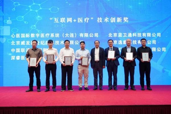 中国远程医疗与智能装备技术发展峰会在京胜利召开