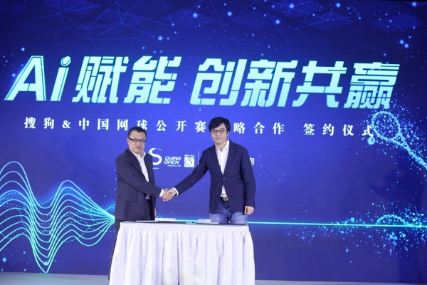 AI赋能体育创新,搜狗与中国网球公开赛达成战略合作