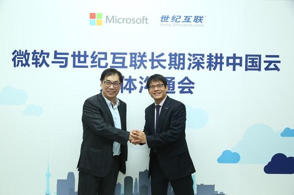 微软与世纪互联继续深化合作 长期深耕中国云领跑云服务