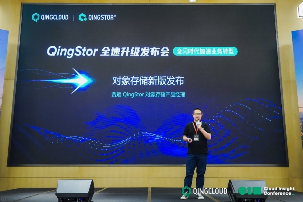 自主研发,为云而生:QingStor分布式存储家族全速升级