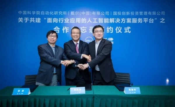 这三方联手了!将打造由中国孕育的领先人工智能平台