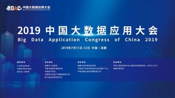2019中国大数据应用大会将在成都开幕:聚焦大数据应用,推动数字经济高质量发展