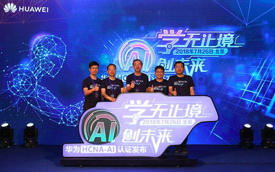 华为人工智能工程师认证(HCNA-AI)创造人工智能人才生态新动力