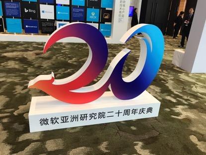 20年前,比尔·盖茨为什么要在北京创建微软亚洲研究院?