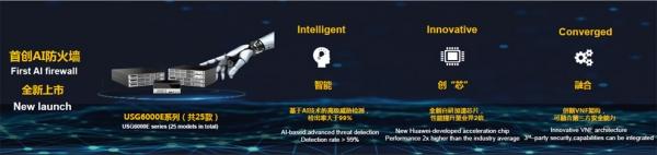全面防护、全网智能 华为AI引入安全最强战线