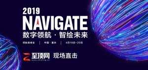 H3C 2019 Navigate 领航者峰会