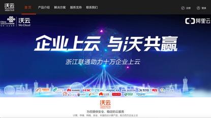 阿里云与中国联通首个公共云平台上线