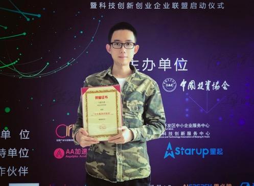 北京飞搜科技荣获智能安防领域十大最具价值奖