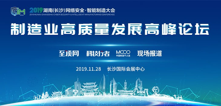 2019湖南(�L沙)�W�j安全・智能制造大��