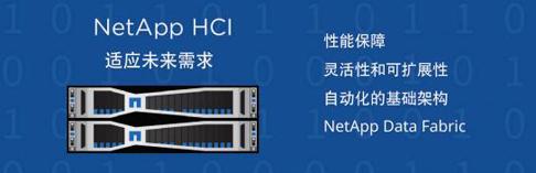 NetApp HCI准备就绪,迎接新一代数据中心