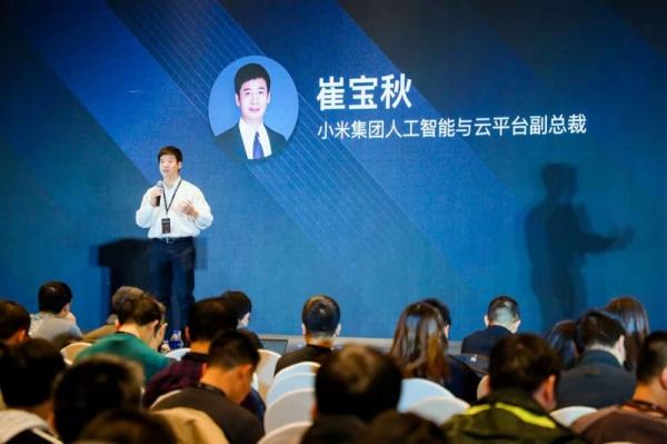 共筑安全生态 小米IoT安全峰会顺利召开