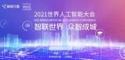 现场直击|2021世界人工智能大会