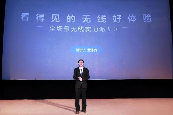 场景创新 精•进未来:锐捷网络2018产品及解决方案战略发布会在京召开