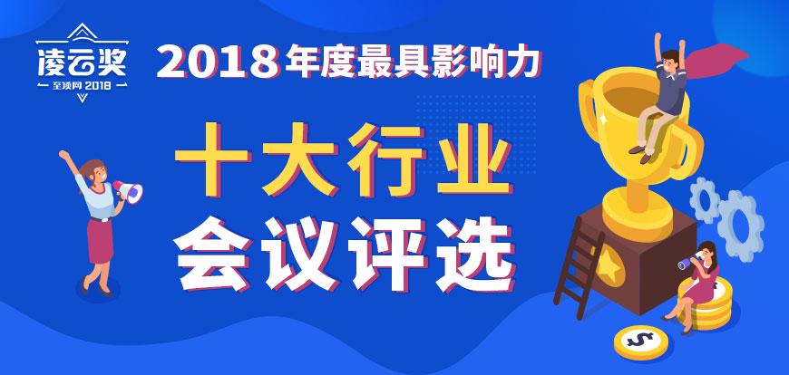 """""""2018年10大最有影�力行�I���h""""榜�伟l布"""