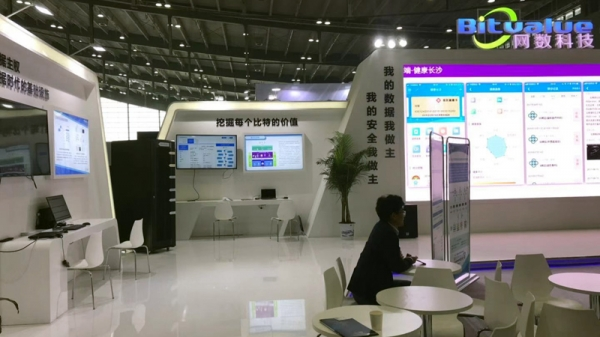2018中国(长沙)网络安全·智能制造大会 那些关于区块链不可不说的事儿
