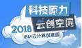 2018 IBM 云计算创意园之云海遨游记