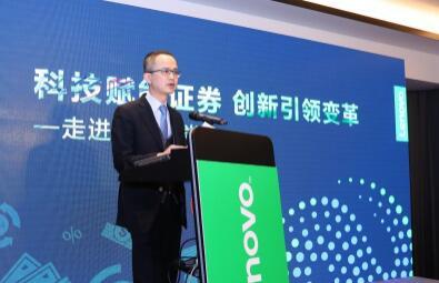 金融行业首个一体化分布式私有云落地 联想携手东吴打造金融科技新标杆