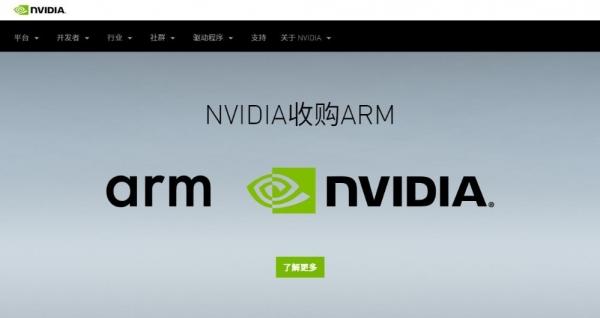 尘埃落定 NVIDIA巨资收购Arm会带来什么?