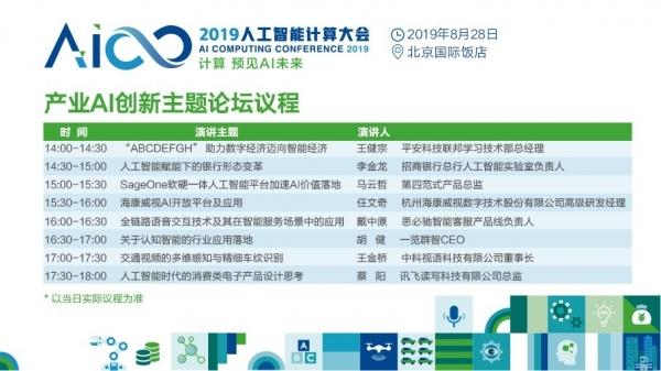 产业AI如何落地?平安科技、招商银行、一览群智等专家将在 AICC2019大会分享