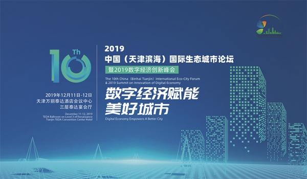 2019中国(天津滨海)国际生态城市论坛开幕在即:共话城市生态,共享数字未来