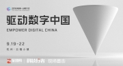 驱动数字中国 | 2018杭州·?#30772;?#22823;会