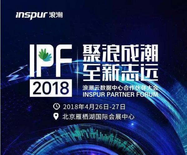 计算+生态 IPF2018浪潮合作伙伴大会前瞻