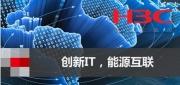 新华三继续深挖能源行业 整合交付思路助力能源企业升级