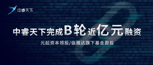 中睿天下完成B轮近亿元融资,能力价值型厂商受市场追捧