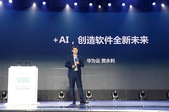 华为云贾永利:+AI,创造软件全新未来