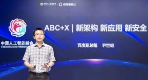 百度尹世明:人工智能�模化��用的核心是ABC+X架��
