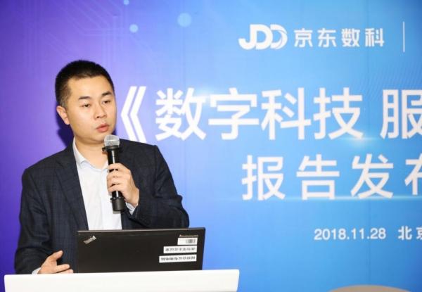 京东数字科技与毕马威中国发布《数字科技服务金融》报告