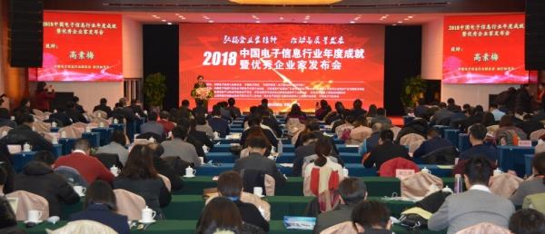 2018中国电子信息行业大会在京举行,斐讯荣膺创新能力50强企业!