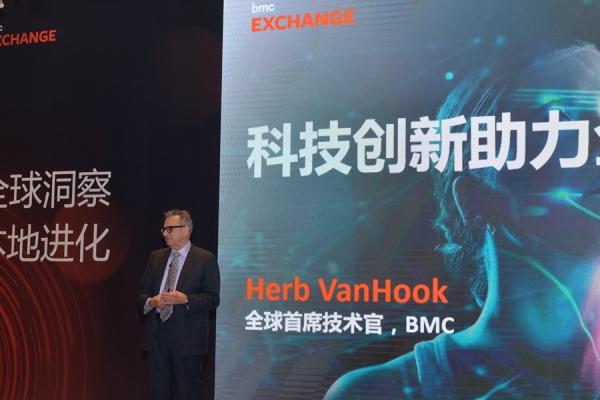 BMC Exchange 2018:数字化转型下的IT管理之道