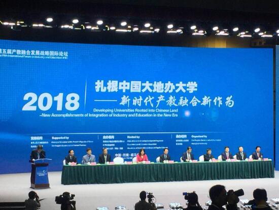 和信创天出席第五届产教融合发展战略国际论坛