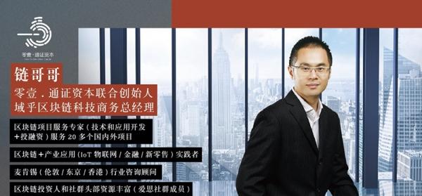 区块链——金融科技战略新高度和产业互联网发展新趋势