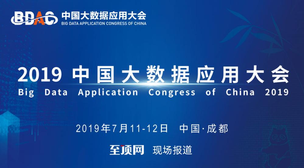 2019中国大数据应用大会