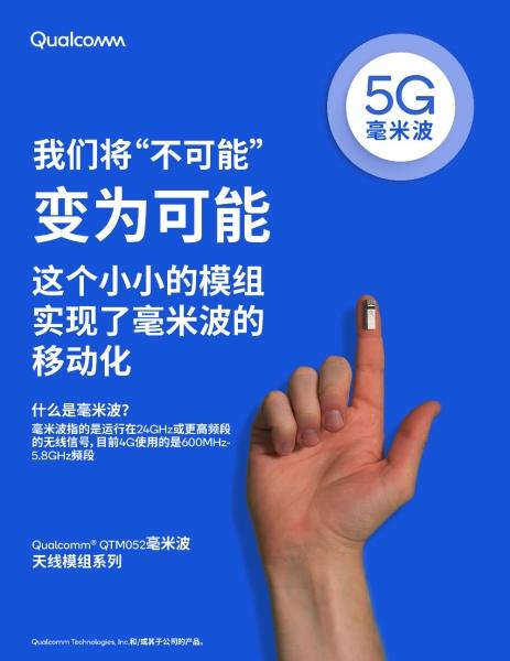 """高通怎样炼成5G毫米波天线模组的""""小身材 大智慧""""?"""