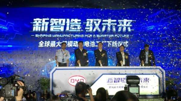 持续布局动力电池市场 比亚迪在青海造24GWh工厂