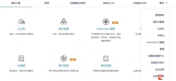至顶网公有云平台评测分析京东云篇