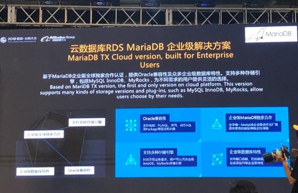 MariaDB创始人的又一次云栖之旅:因为阿里云,因为开源
