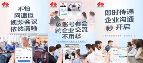 华为云发布全新移动会议云服务