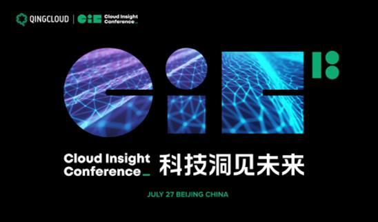Cloud Insight云计算峰会(CIC)全新升级 引领科技洞见未来
