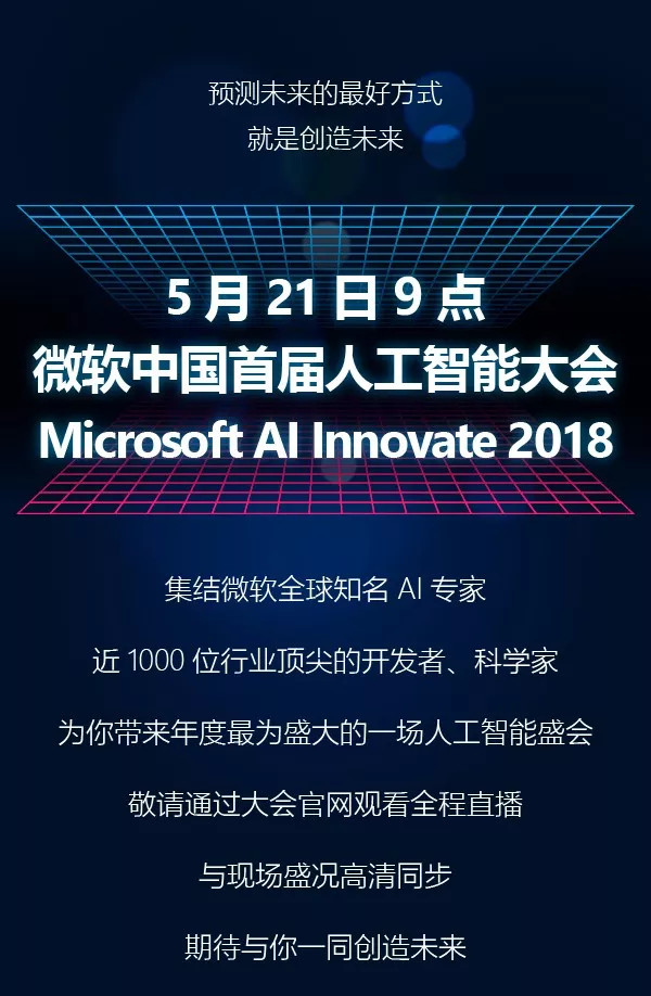 来微软人工智能大会,体验你触手可及的AI